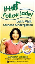 FOLLOW JADE! LET'S VISIT CHINESE KINDERGARTEN