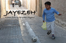 JAYEZEH (A REWARD) cover image