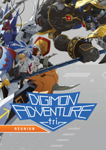 DIGIMON ADVENTURE TRI: REUNION cover image