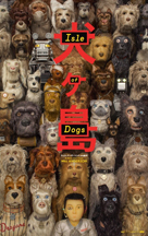 ISLE OF DOGS cover image