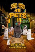 PETS 4D! (2D VERSION)